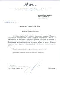 ЛенСпецСМУ
