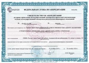 Свидетельство об аккредитации на право проведения негосударственной экспертизы результатов инженерных изысканий